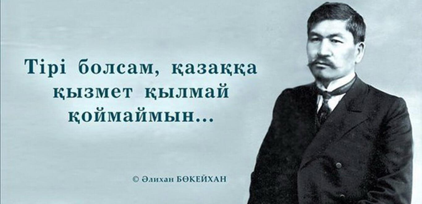 Әлихан Бөкейханов ©socreklama.kz