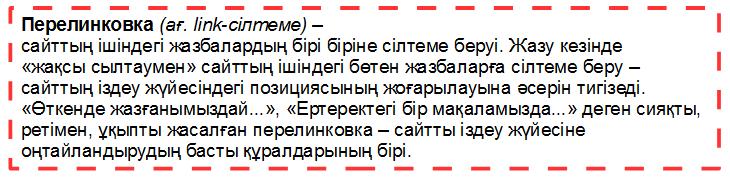 Перелинковка ©jas.kz