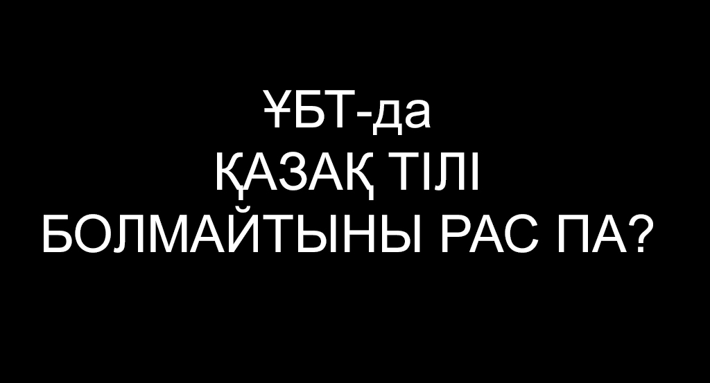 ҰБТ-да